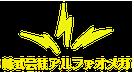 アルファオメガ Logo